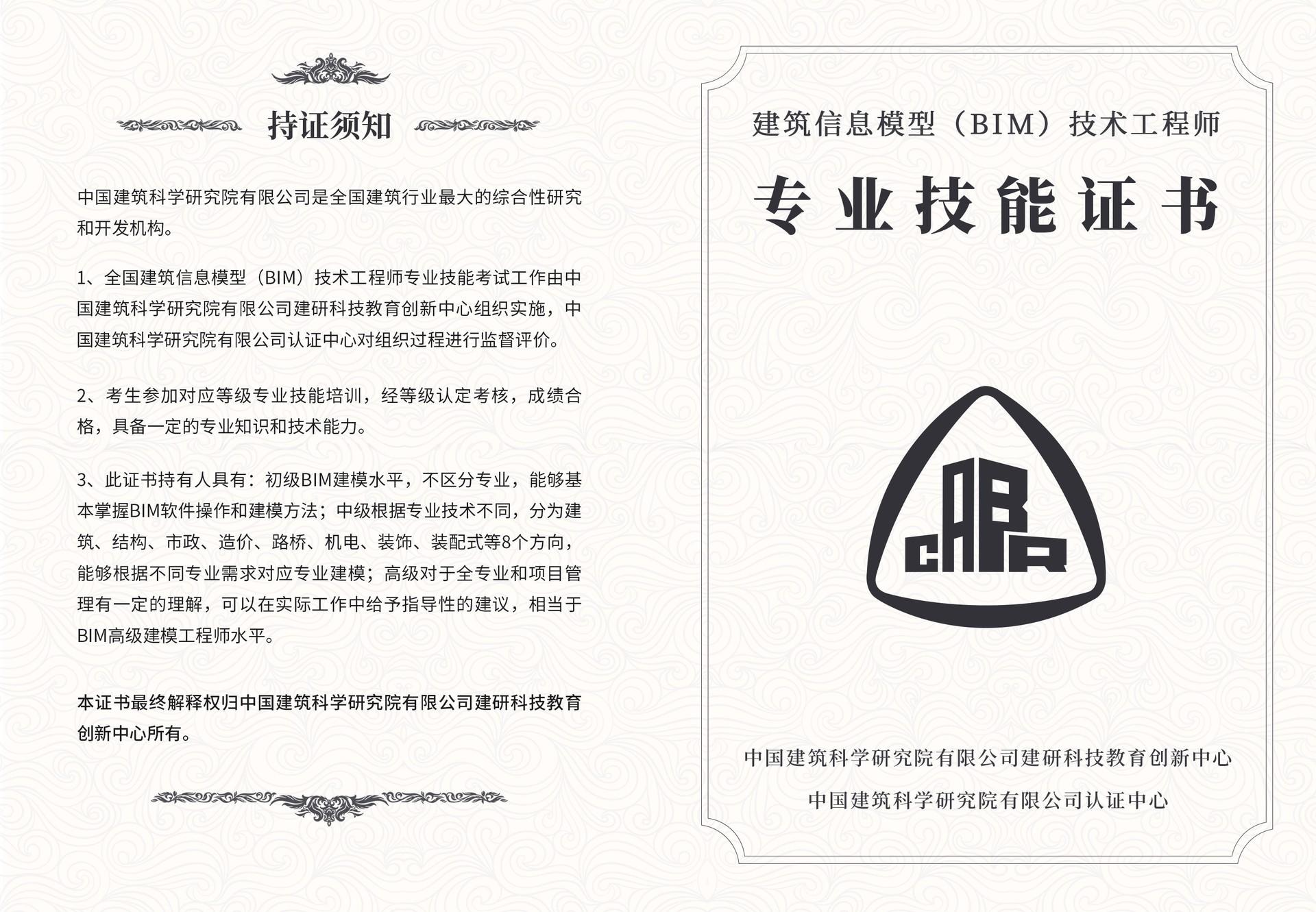 建筑信息模型(BIM)技术工程师专业技能证书