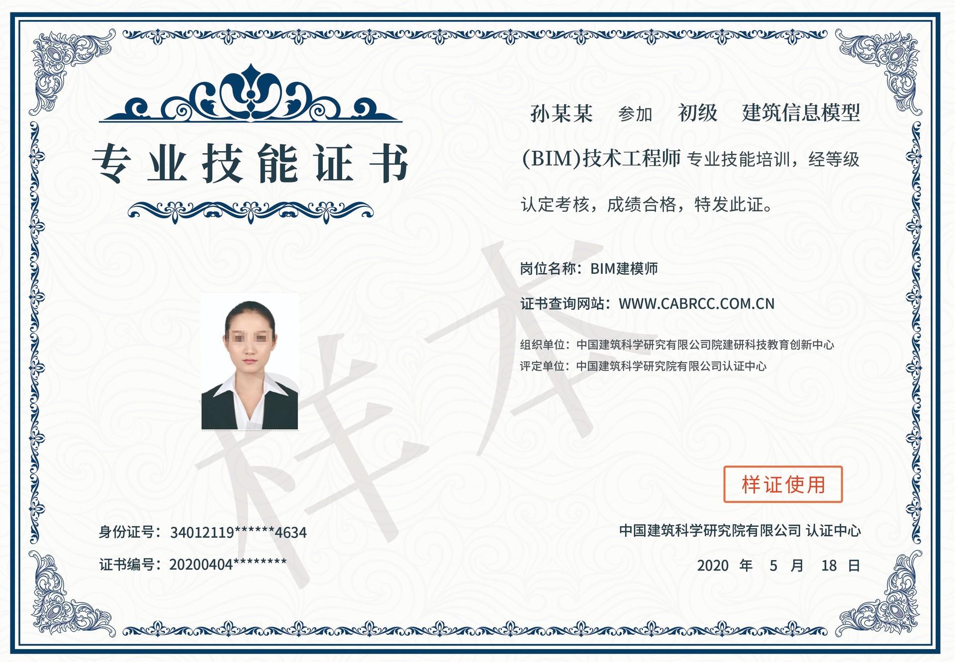 建筑信息模型(BIM)技术工程师专业技能证书-初级