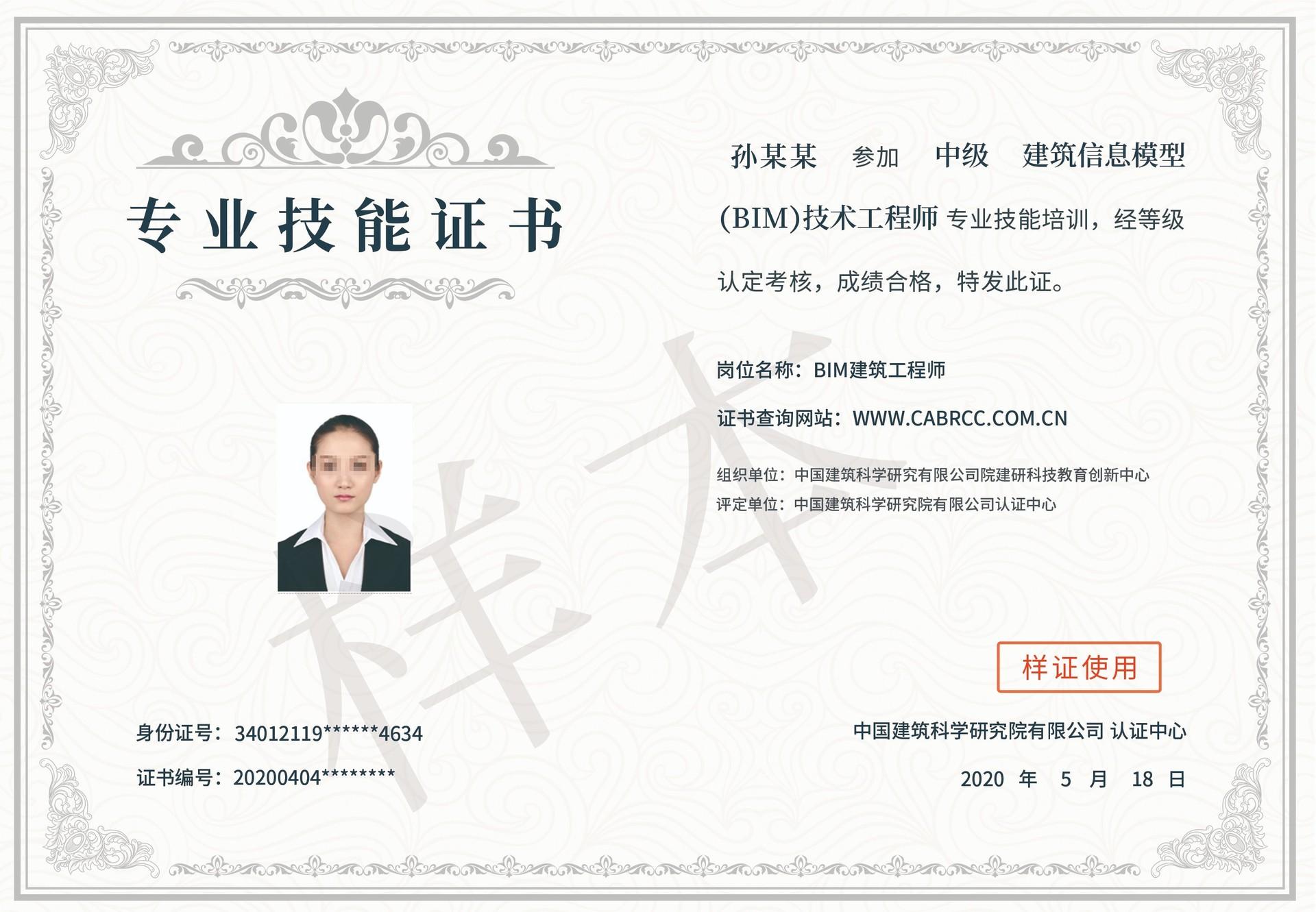 建筑信息模型(BIM)技术工程师专业技能证书-中级