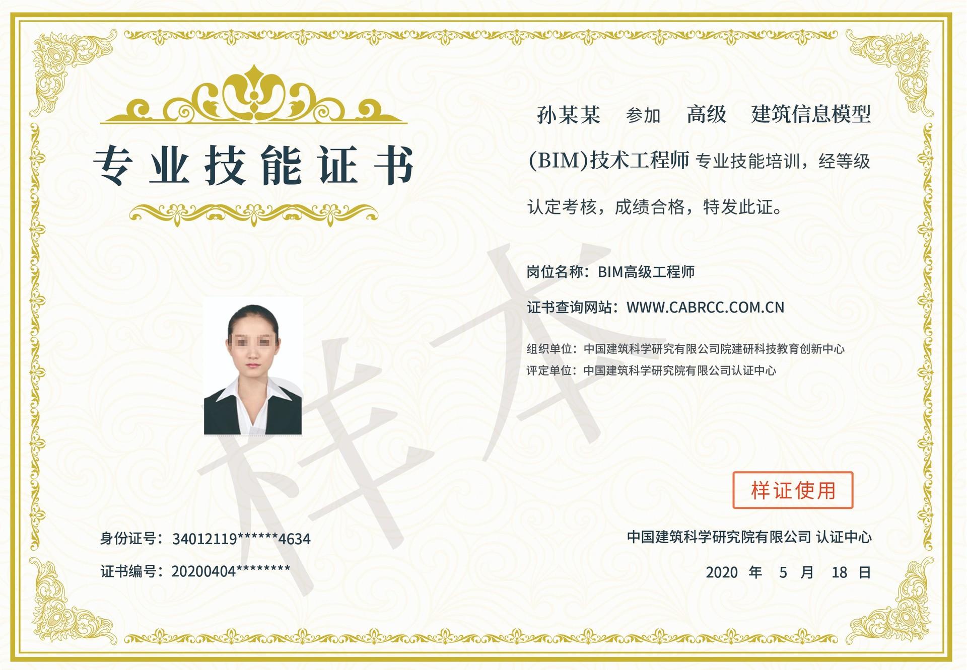 建筑信息模型(BIM)技术工程师专业技能证书-高级