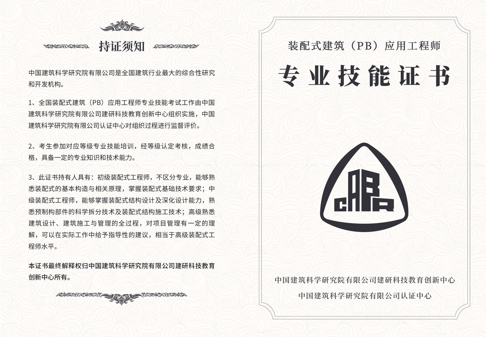 配式建筑(PB)应用工程师专业技能证书