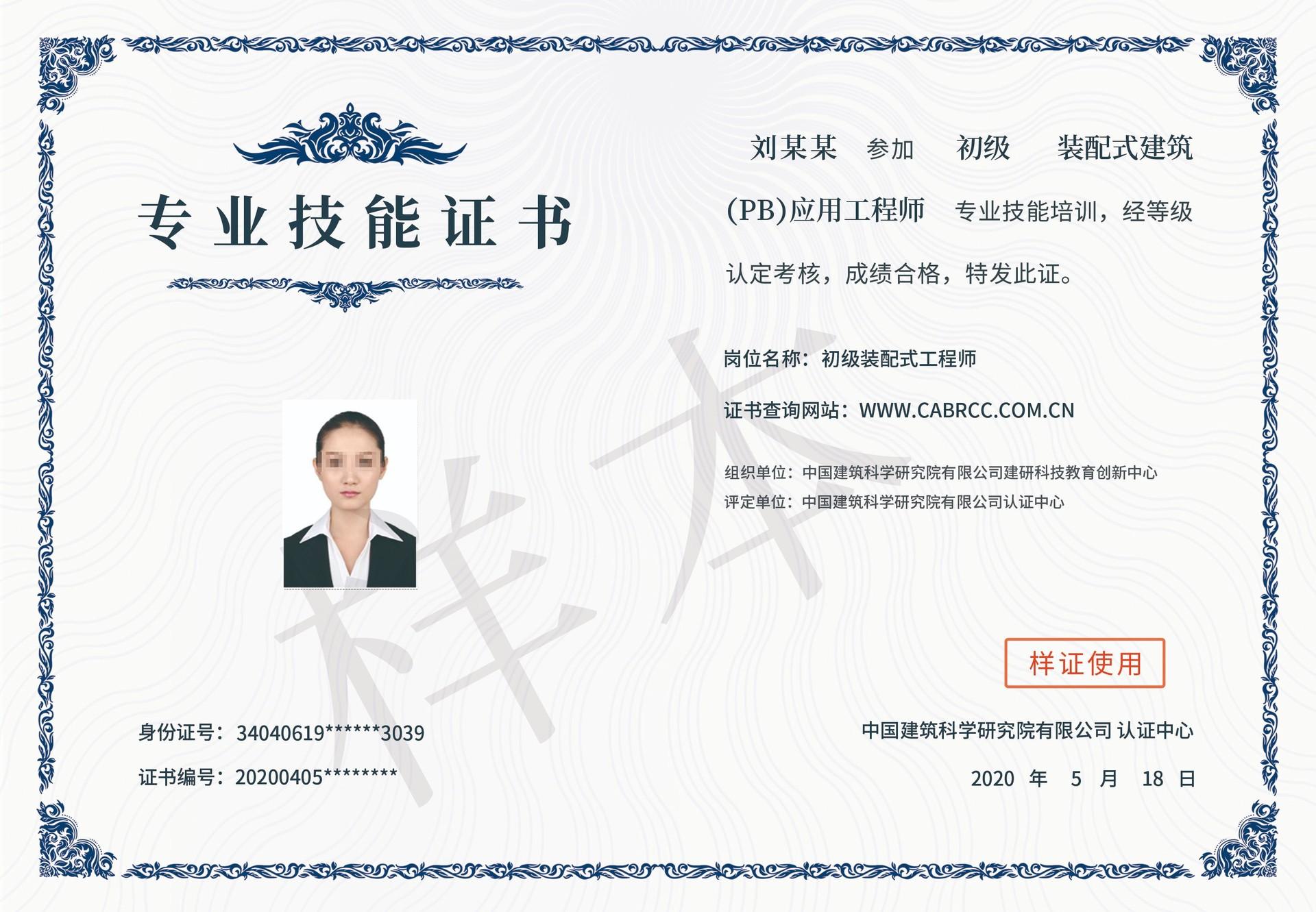 配式建筑(PB)应用工程师专业技能证书-初级