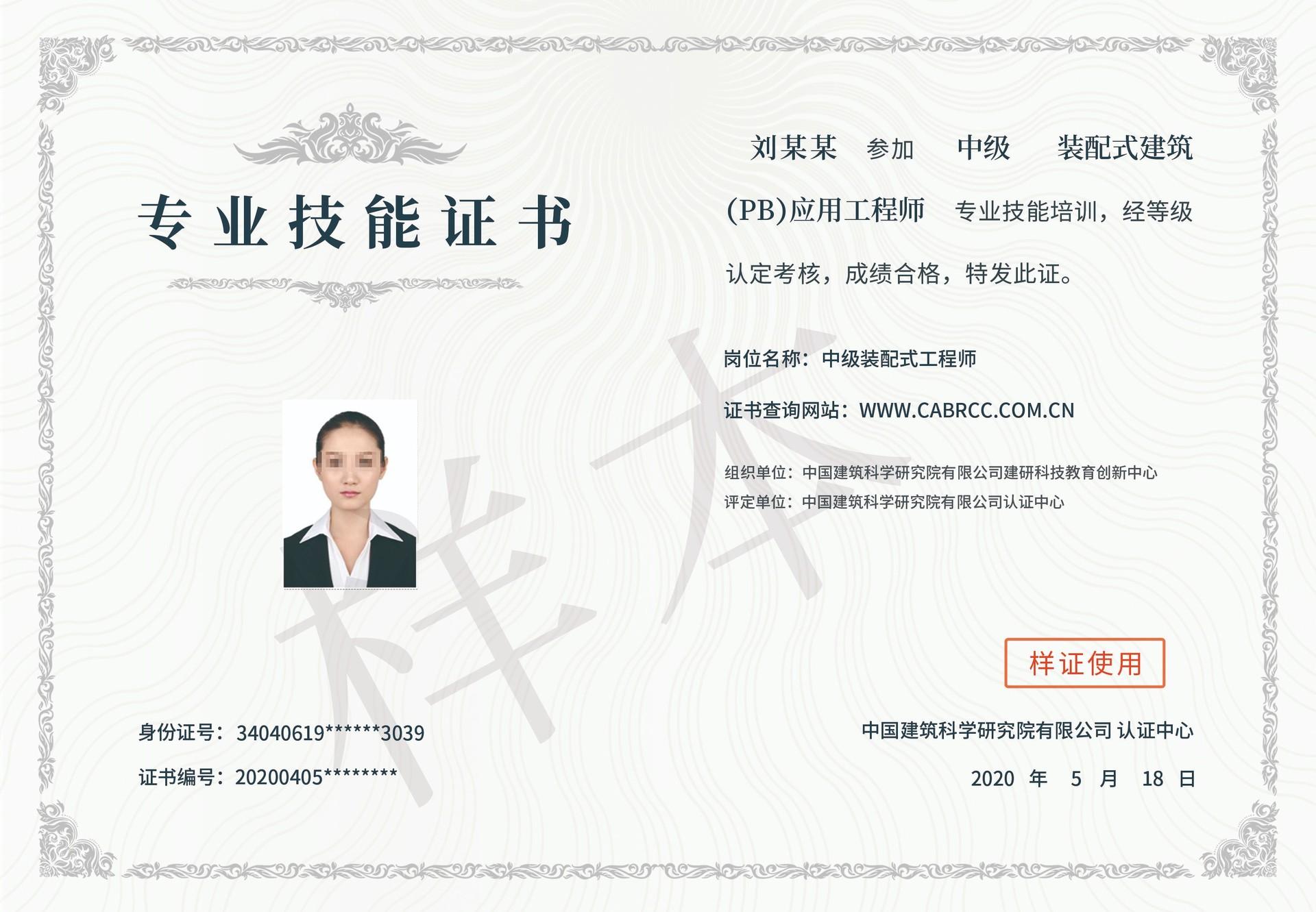 配式建筑(PB)应用工程师专业技能证书-中级