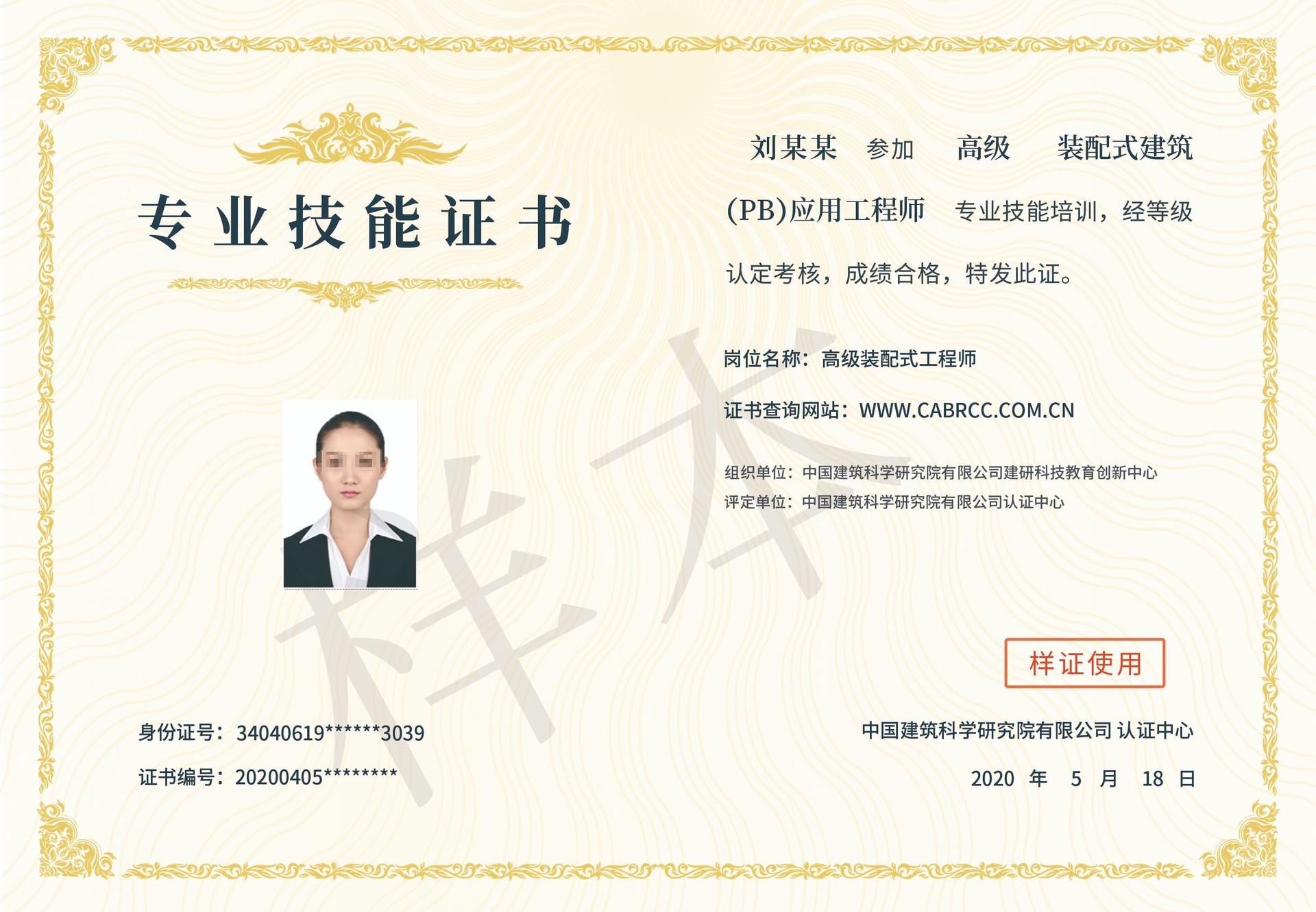 配式建筑(PB)应用工程师专业技能证书-高级