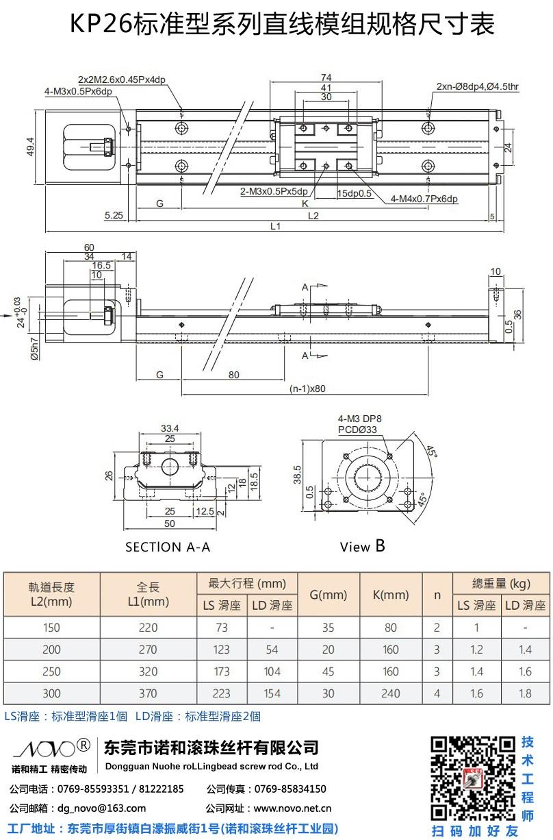 KP26标准型模组.jpg