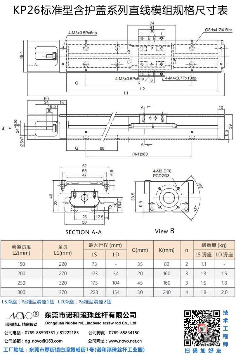 KP26标准型含护盖.jpg