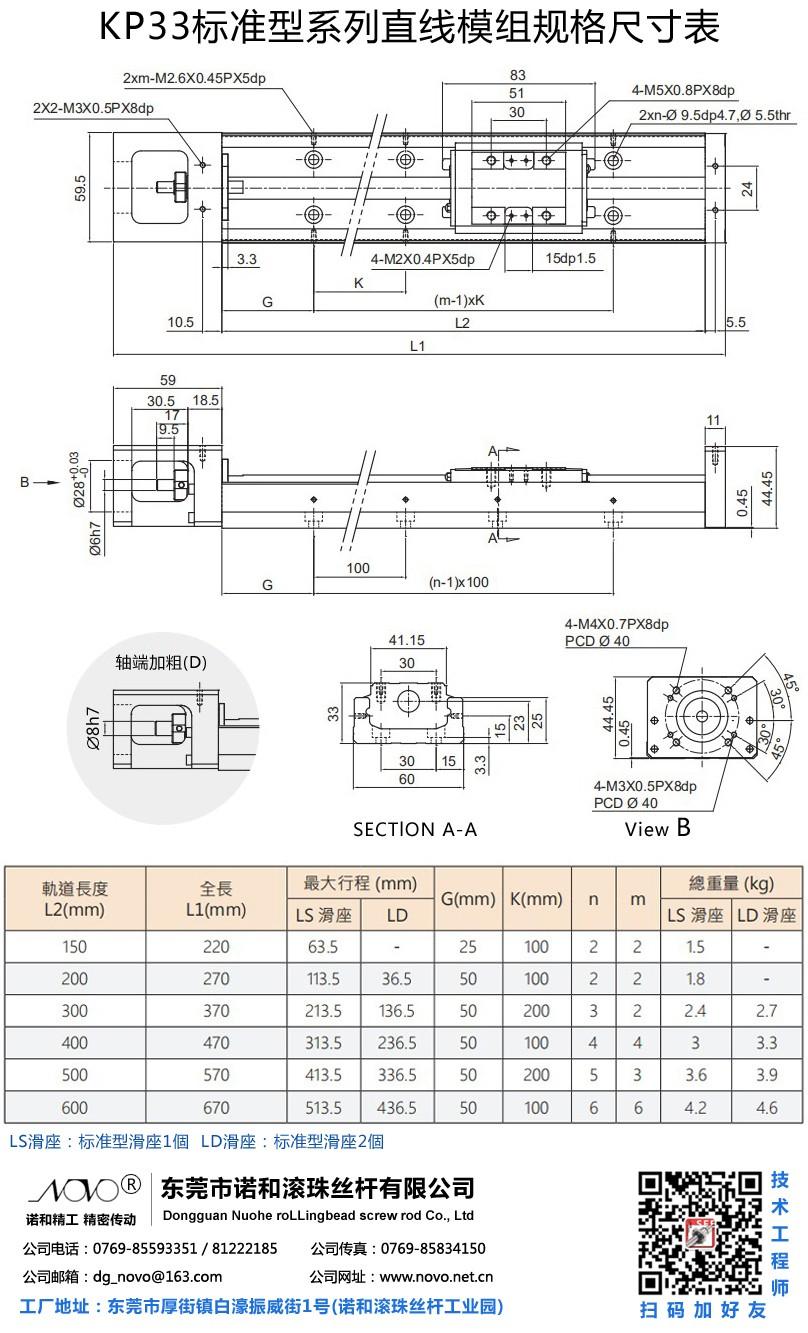 KP33标准型.jpg