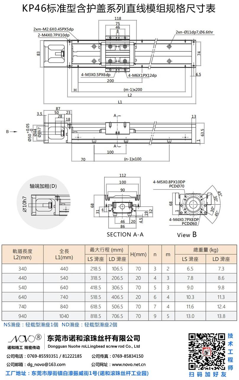 KP46标准型含护盖.jpg