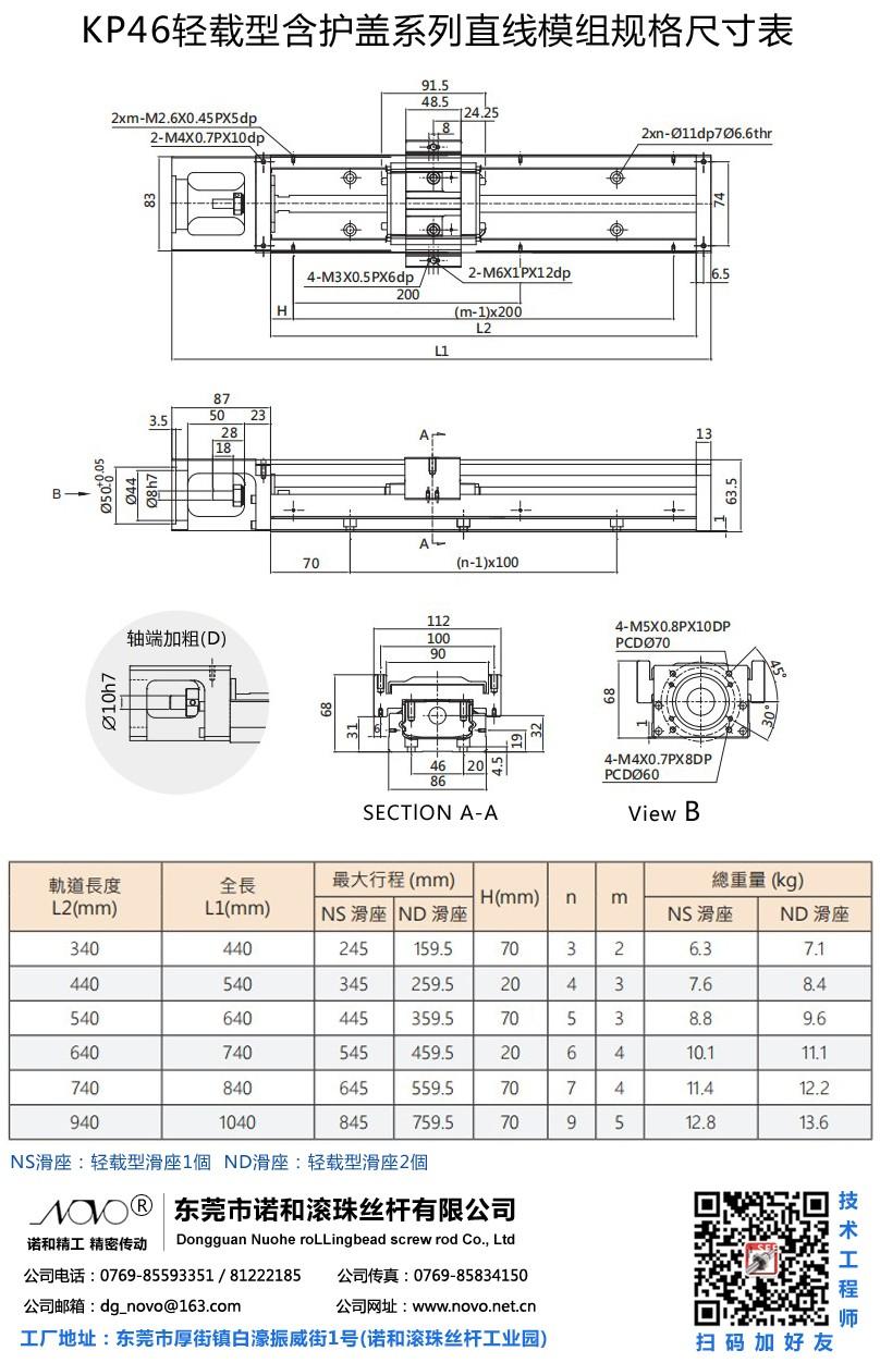 KP46轻载型含护盖.jpg