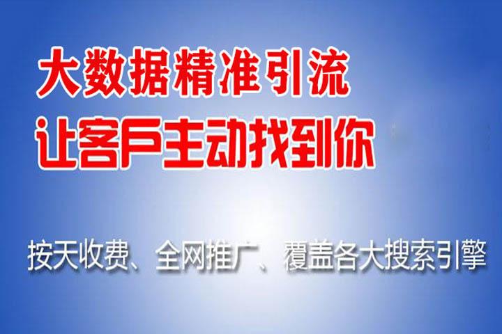 成都网络推广公司