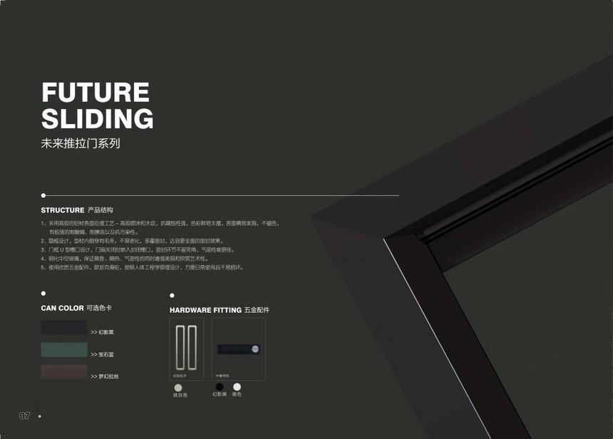 conew_伊斯特-2020画册[发客户]-2-6_03.jpg