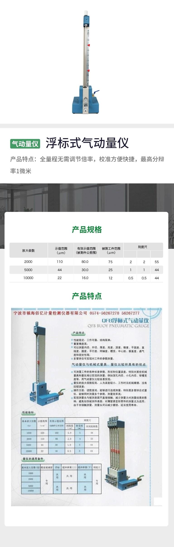 浮标式气动量仪_01_看图王.jpg