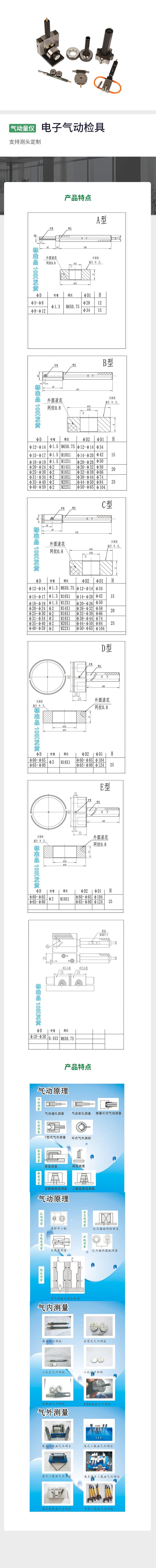 电子气动检具_01.jpg