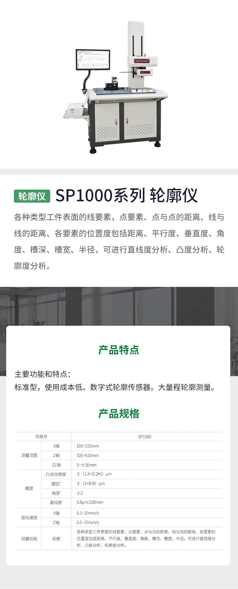 SP1000系列_01_看图王.jpg