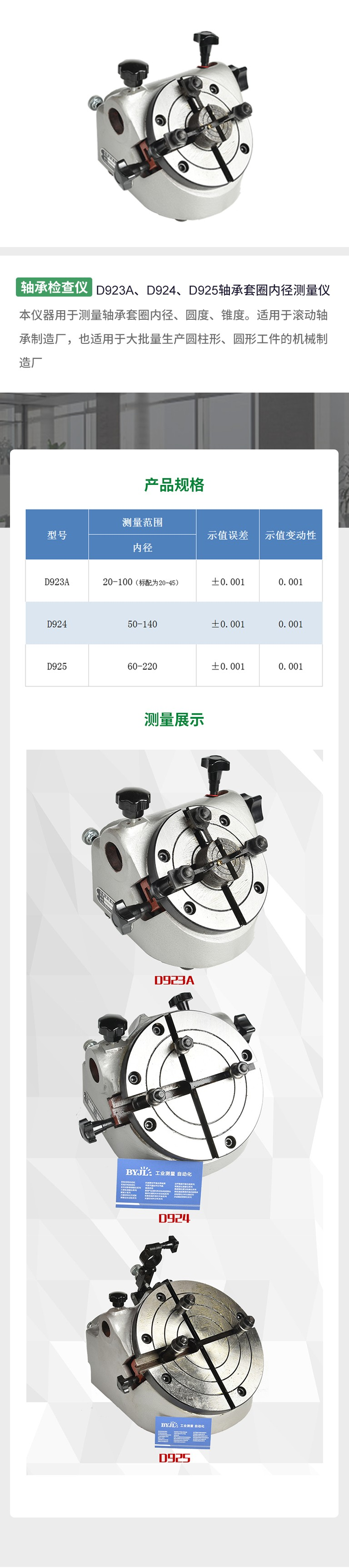 D923A、D924、D925轴承套圈内径测量仪_01.jpg