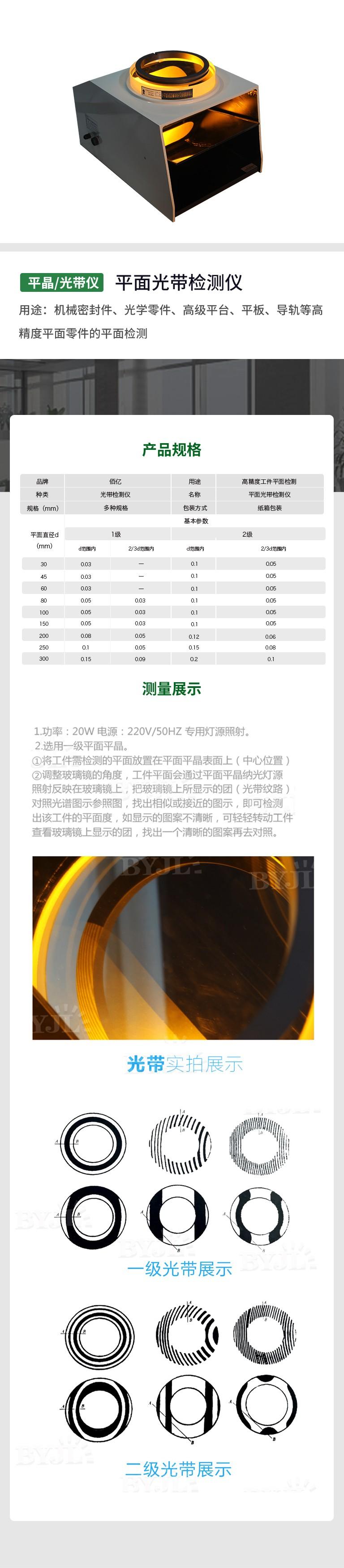 平面光带检测仪_01.jpg