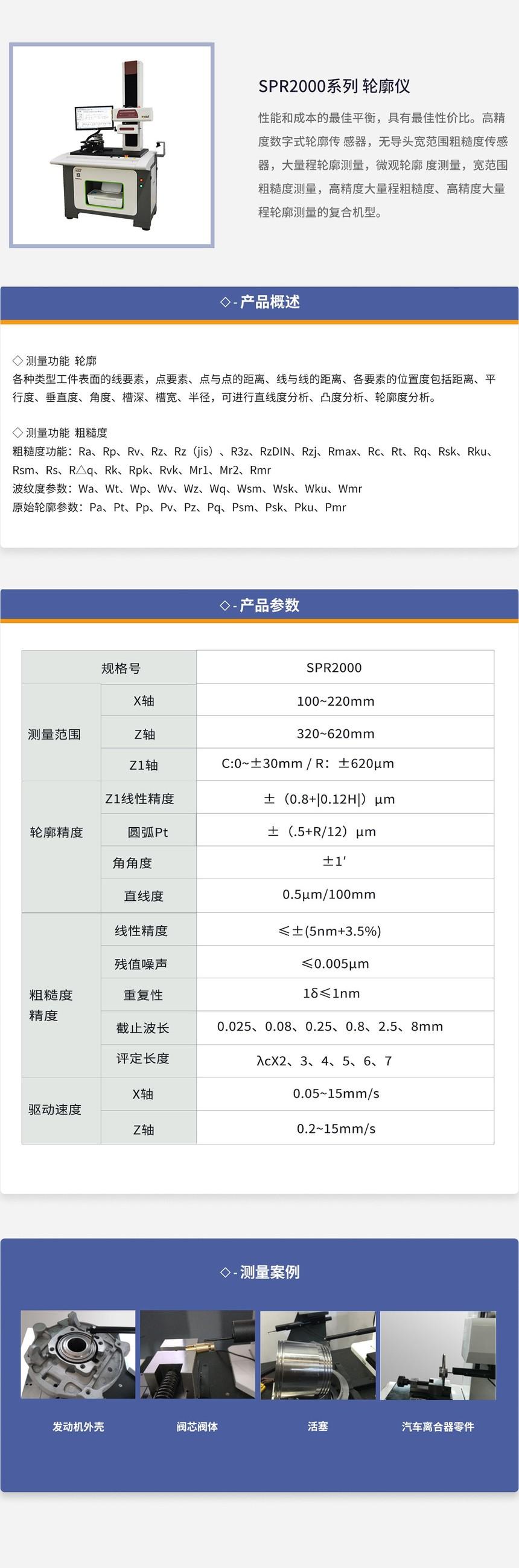 产品中心-SPR2000轮廓仪_02.jpg