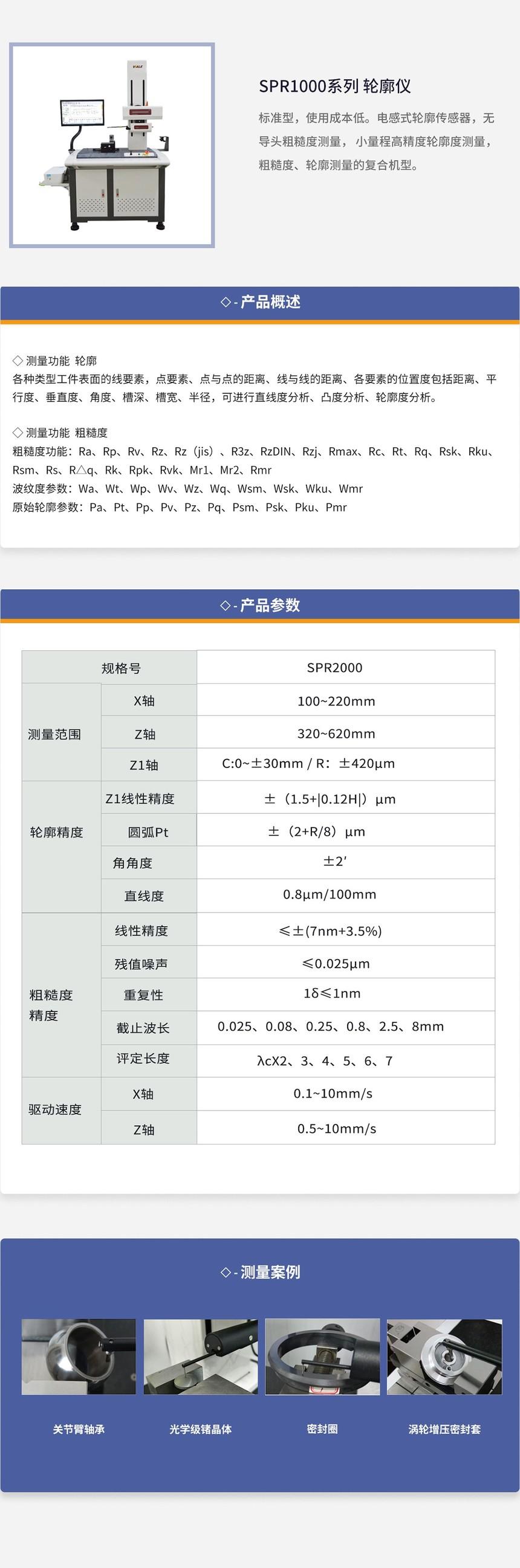 产品中心-SPR1000轮廓仪_02.jpg