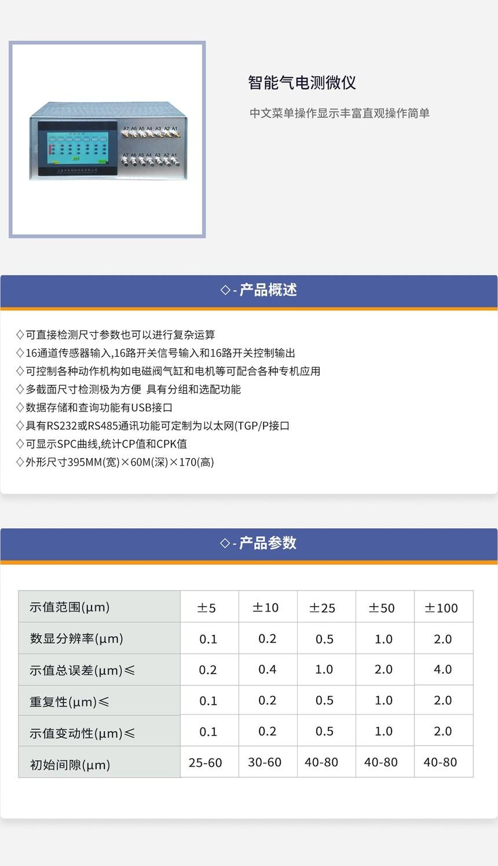 智能气电测微仪_02.jpg