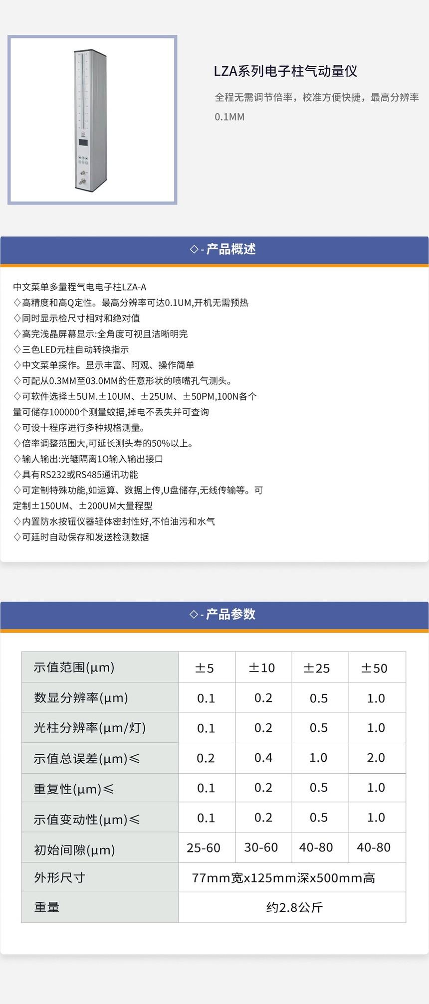 LZA系列电子柱气动量仪_02.jpg