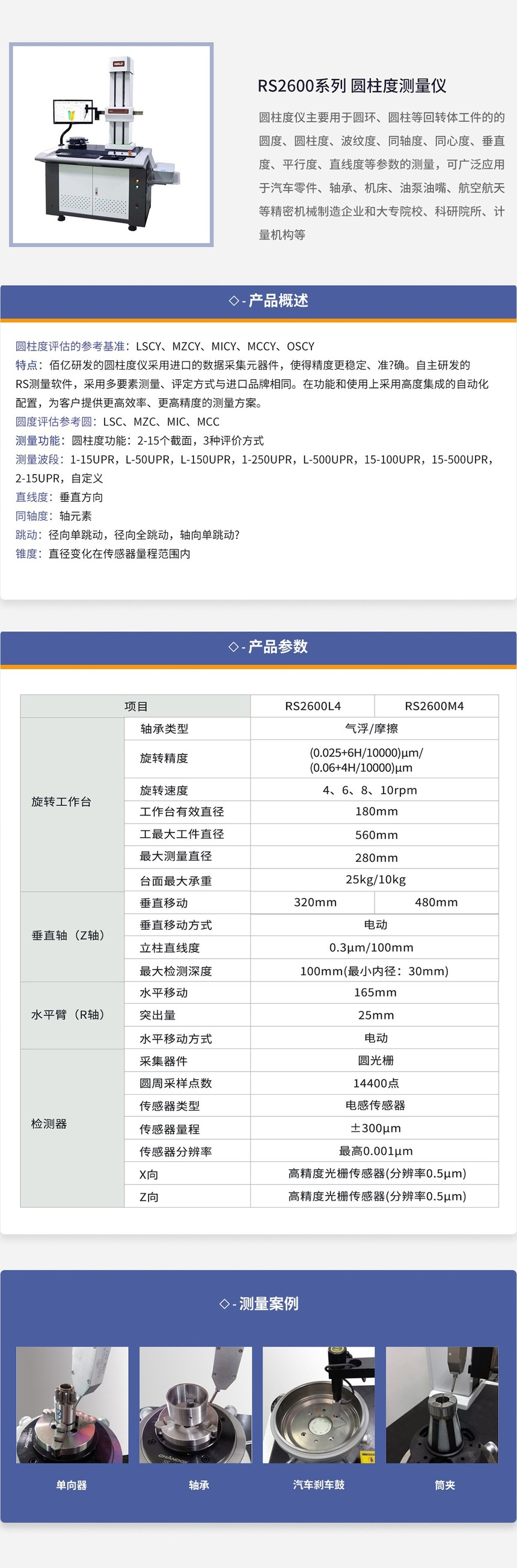 产品中心-Rs2600圆度仪_02.jpg