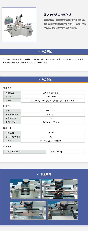 数据处理式工具显微镜_02.jpg
