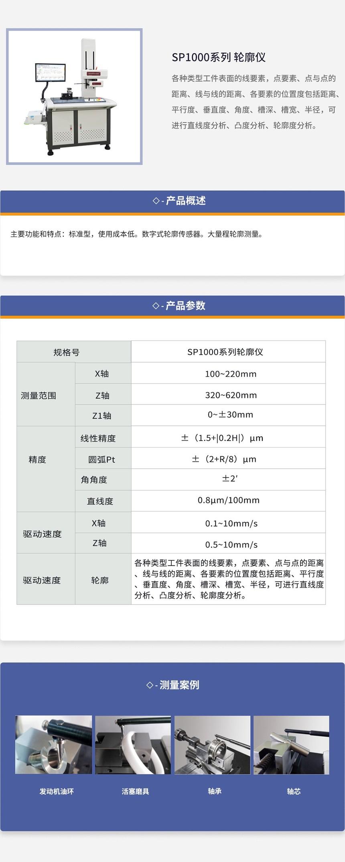 产品中心-SP1000轮廓仪_02.jpg