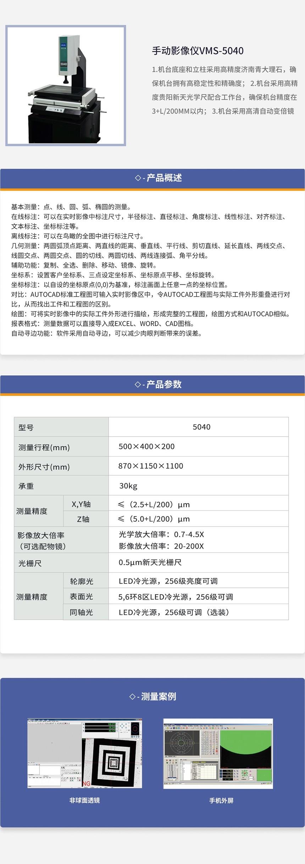 产品中心-5040影像仪_02.jpg
