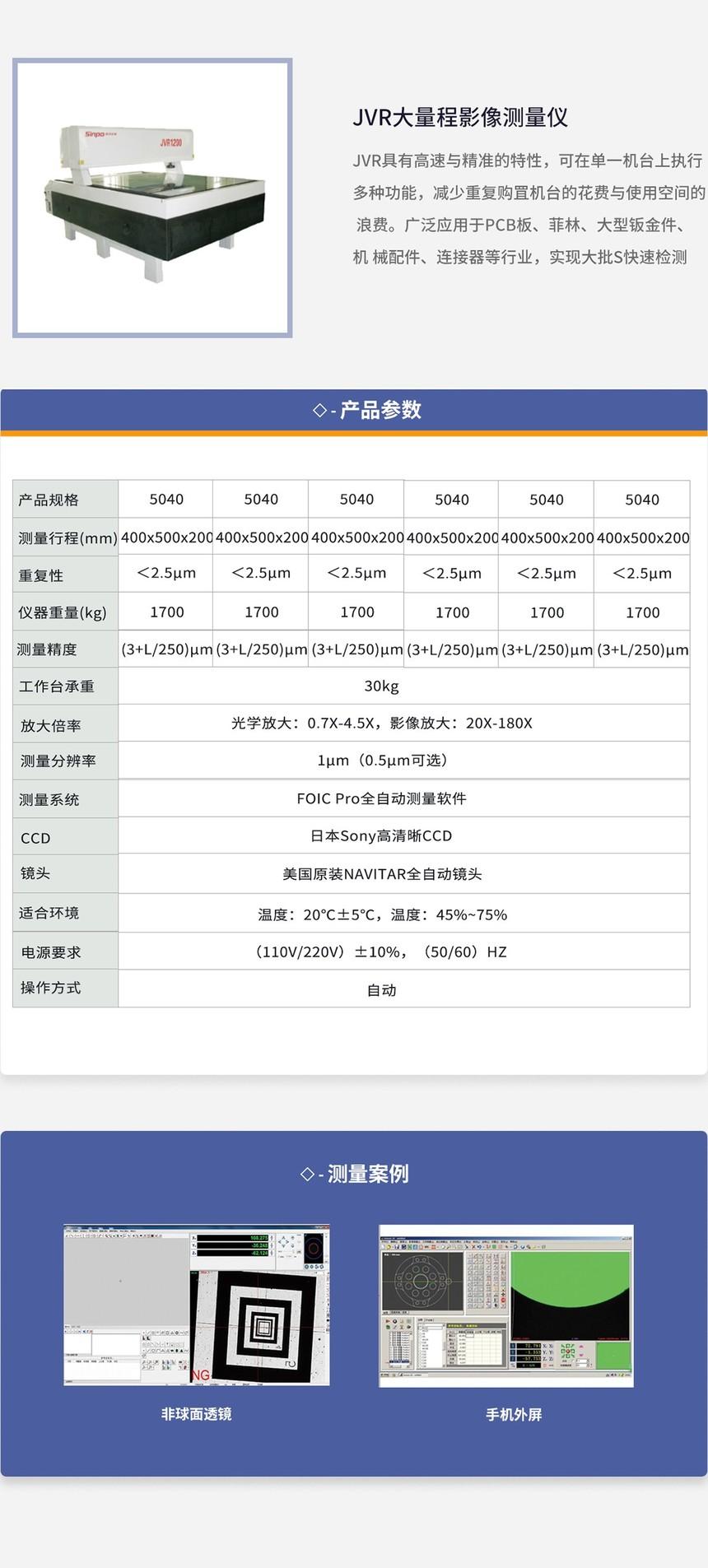 jVr大量程影像测量仪_02.jpg