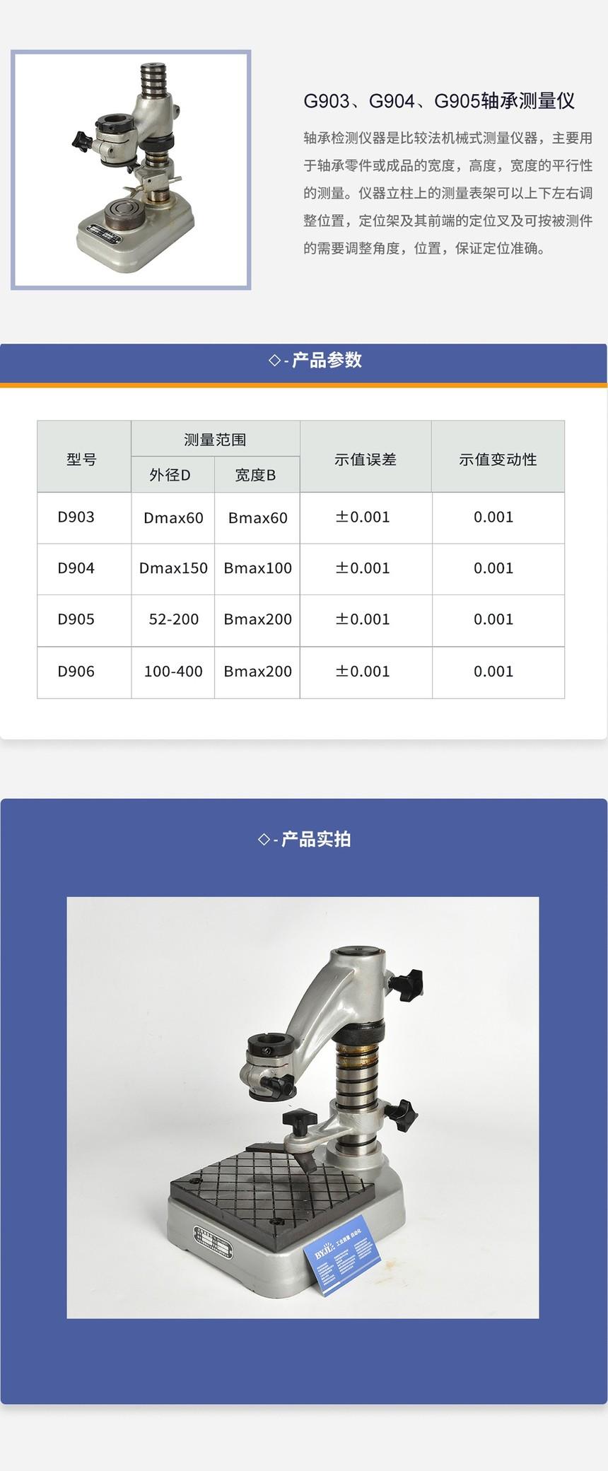 G903、G904、G905轴承测量仪_02.jpg