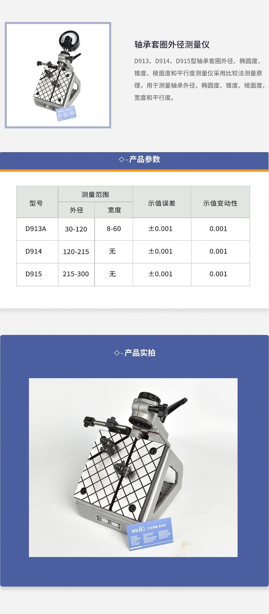 D913A、D914、D915轴承套圈外径测量仪.jpg