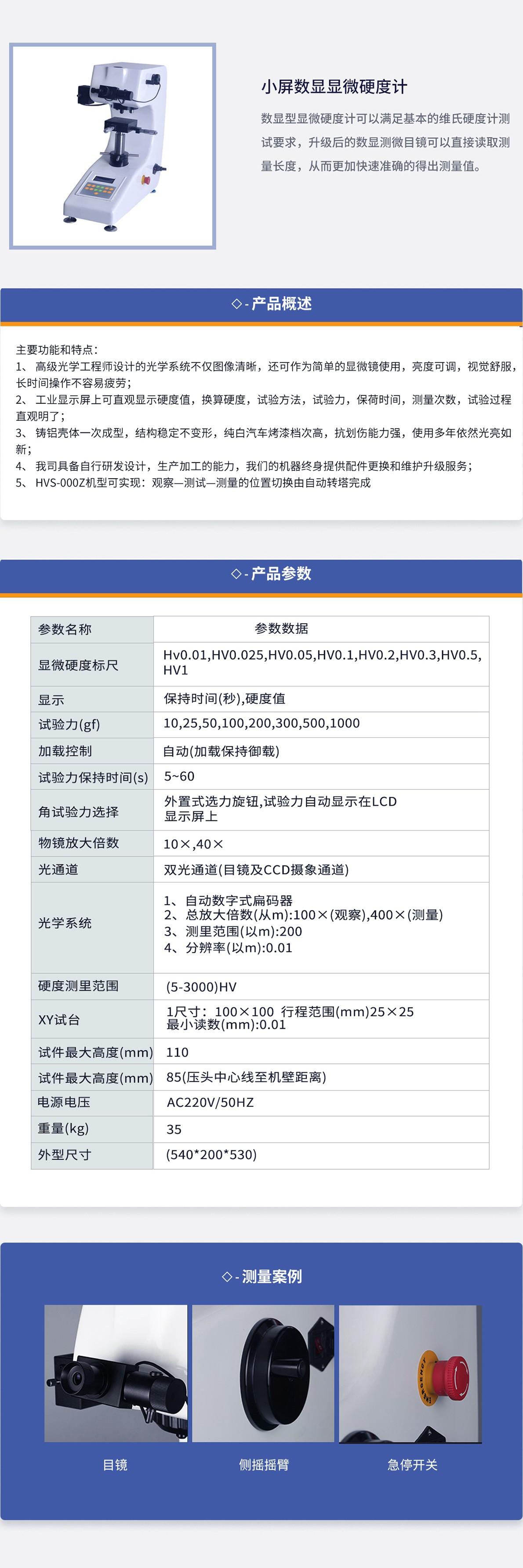 HVS1000数显显微硬度计_02.jpg
