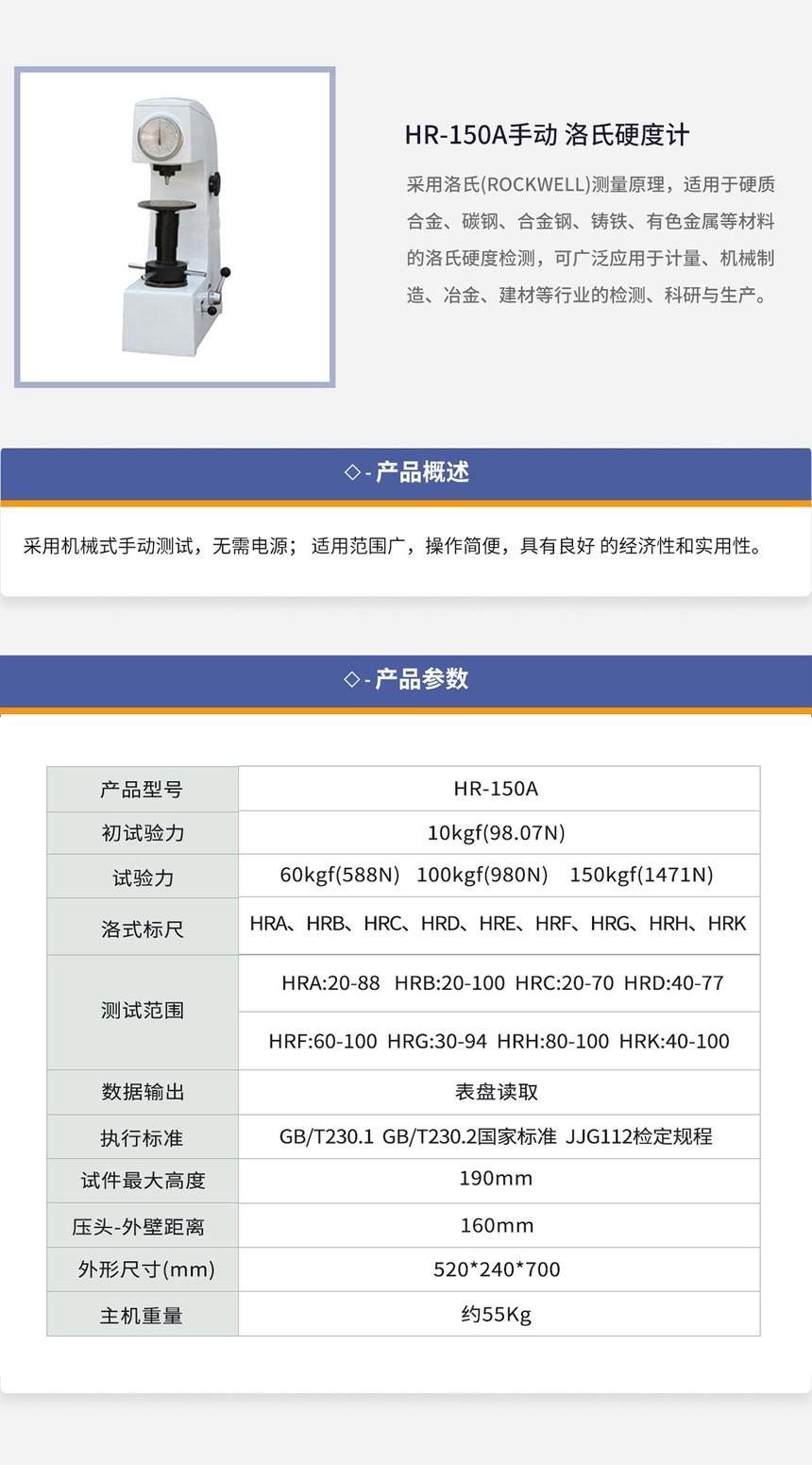 HR-150A手动-洛氏硬度计_02.jpg