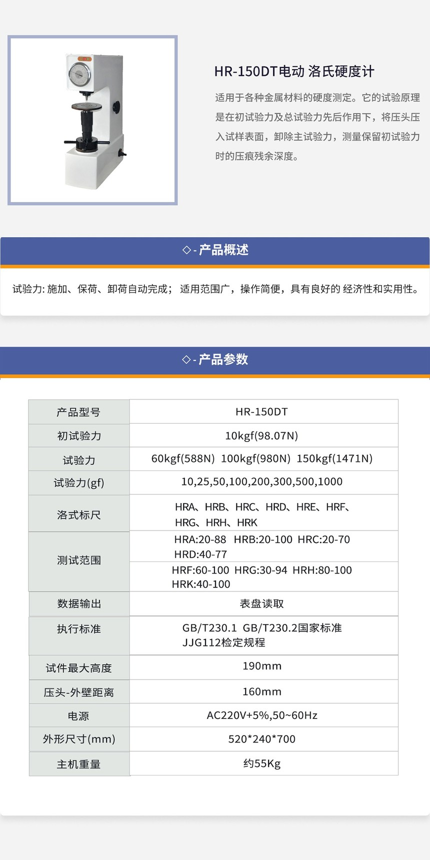 HR-150DT电动-洛氏硬度计_02.jpg
