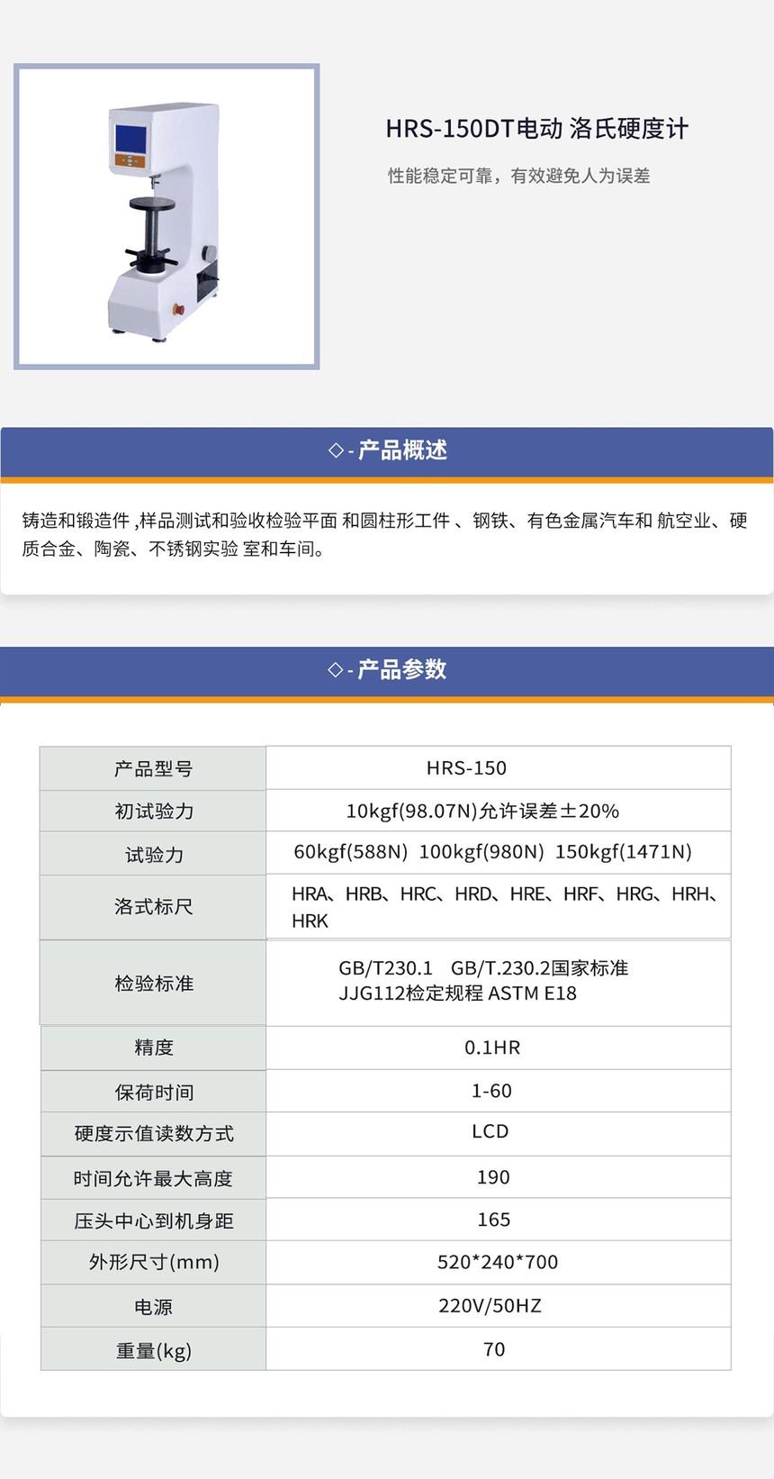 HRS-150DT电动-洛氏硬度计_02.jpg