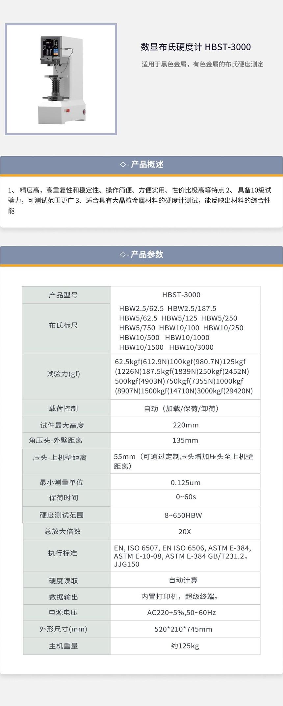 数显布氏硬度计-HBST-3000_02.jpg