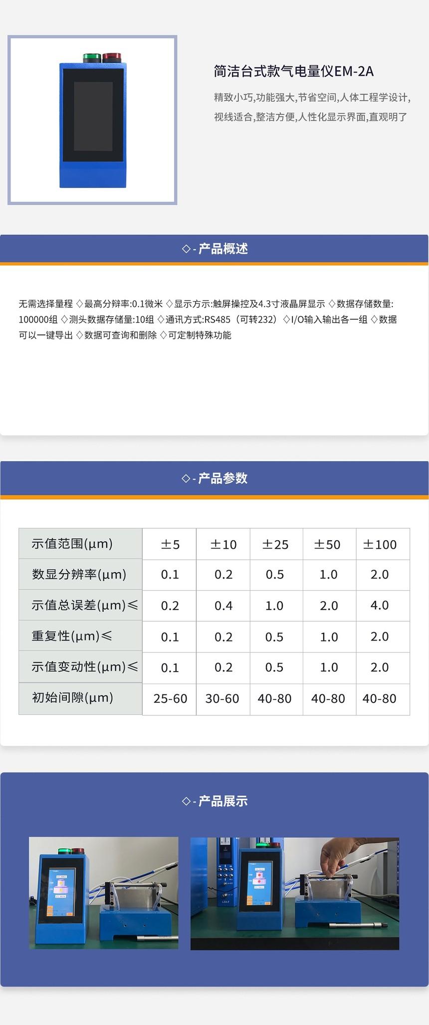 简洁台式款气电量仪EM-2A_02.jpg