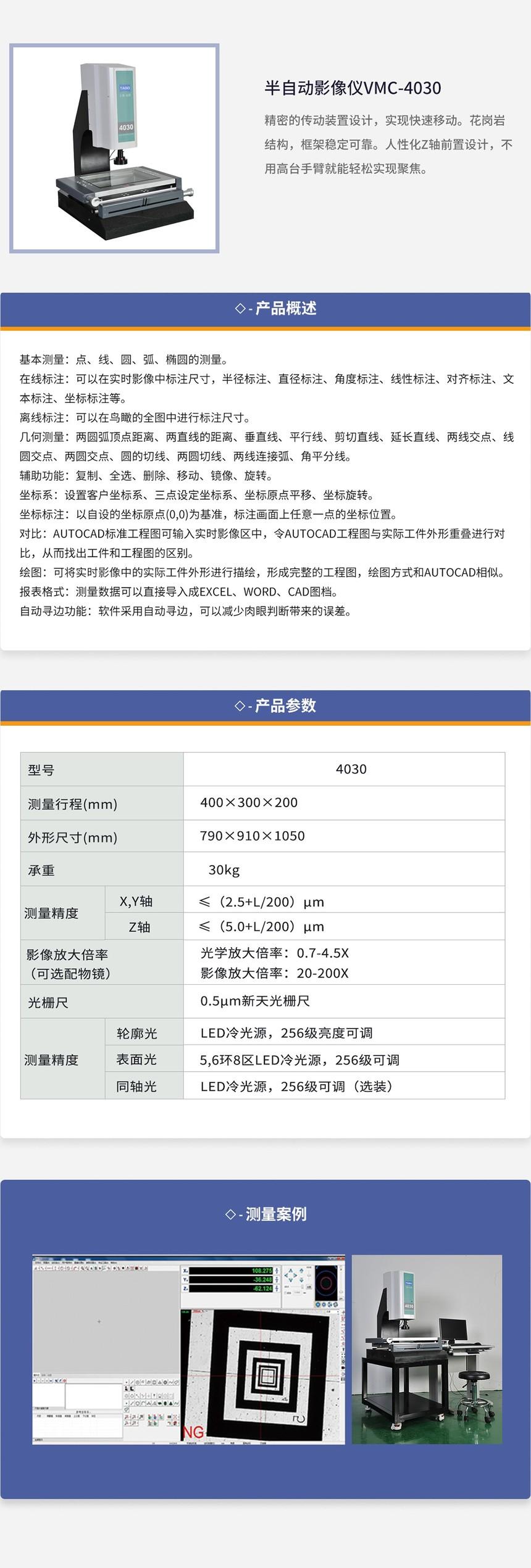 产品中心-4030影像仪_02.jpg
