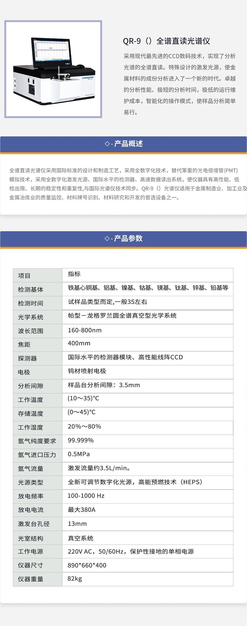 产品中心-全谱直读光谱仪_02.jpg