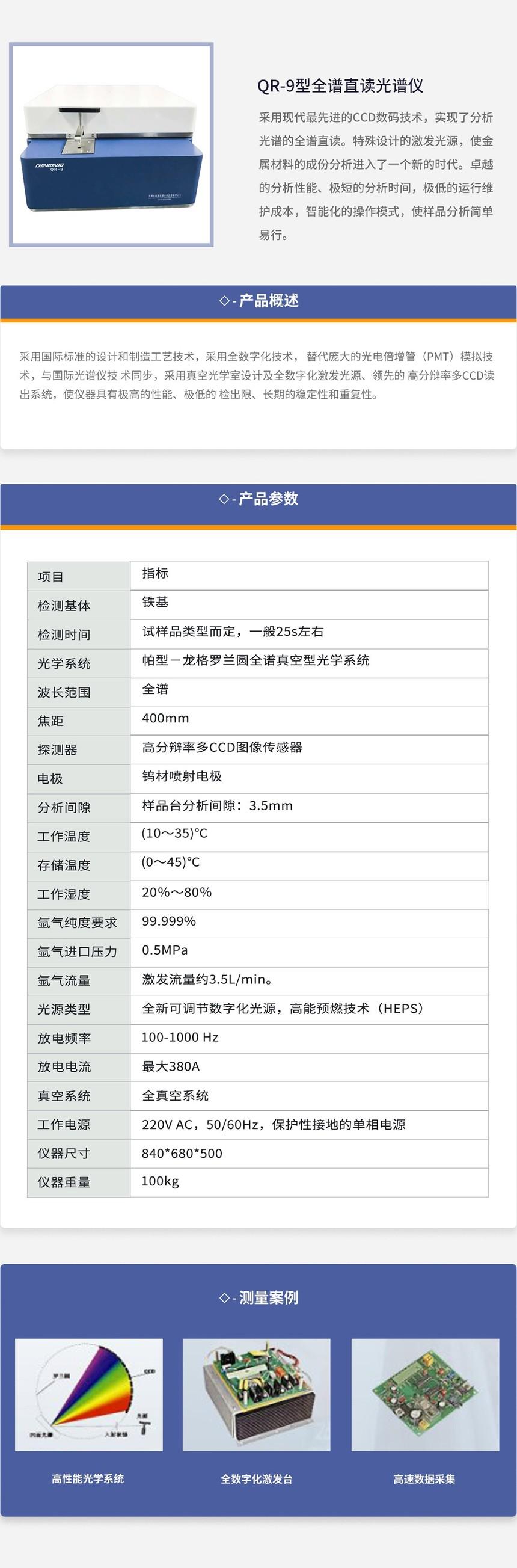 产品中心-光谱仪_02.jpg
