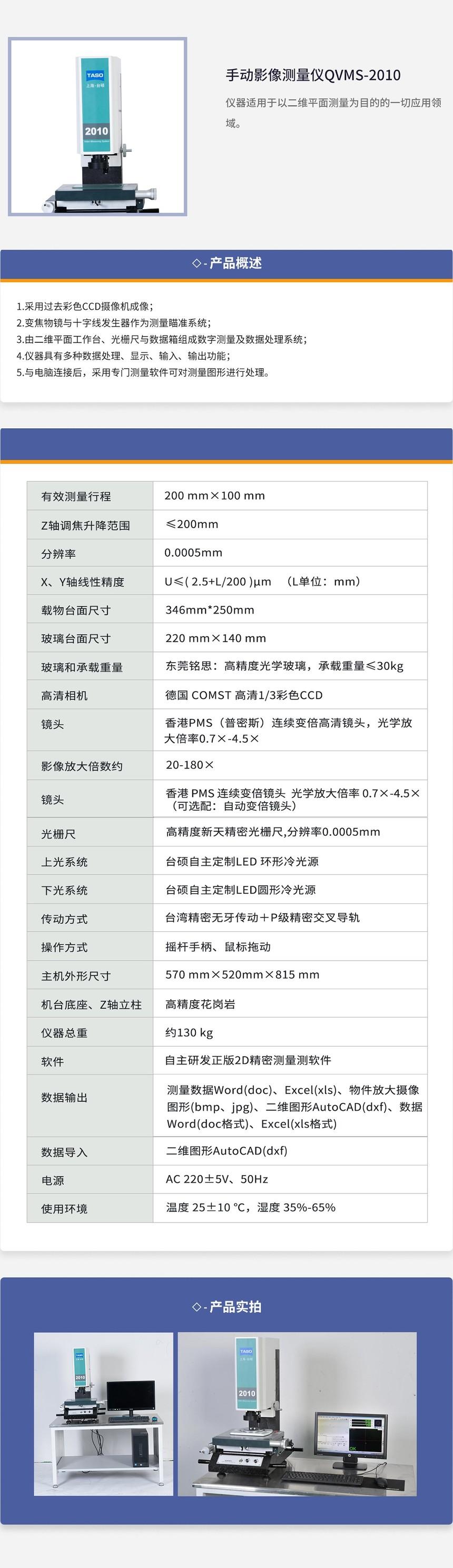 手动影像测量仪QVMS-2010_02.jpg