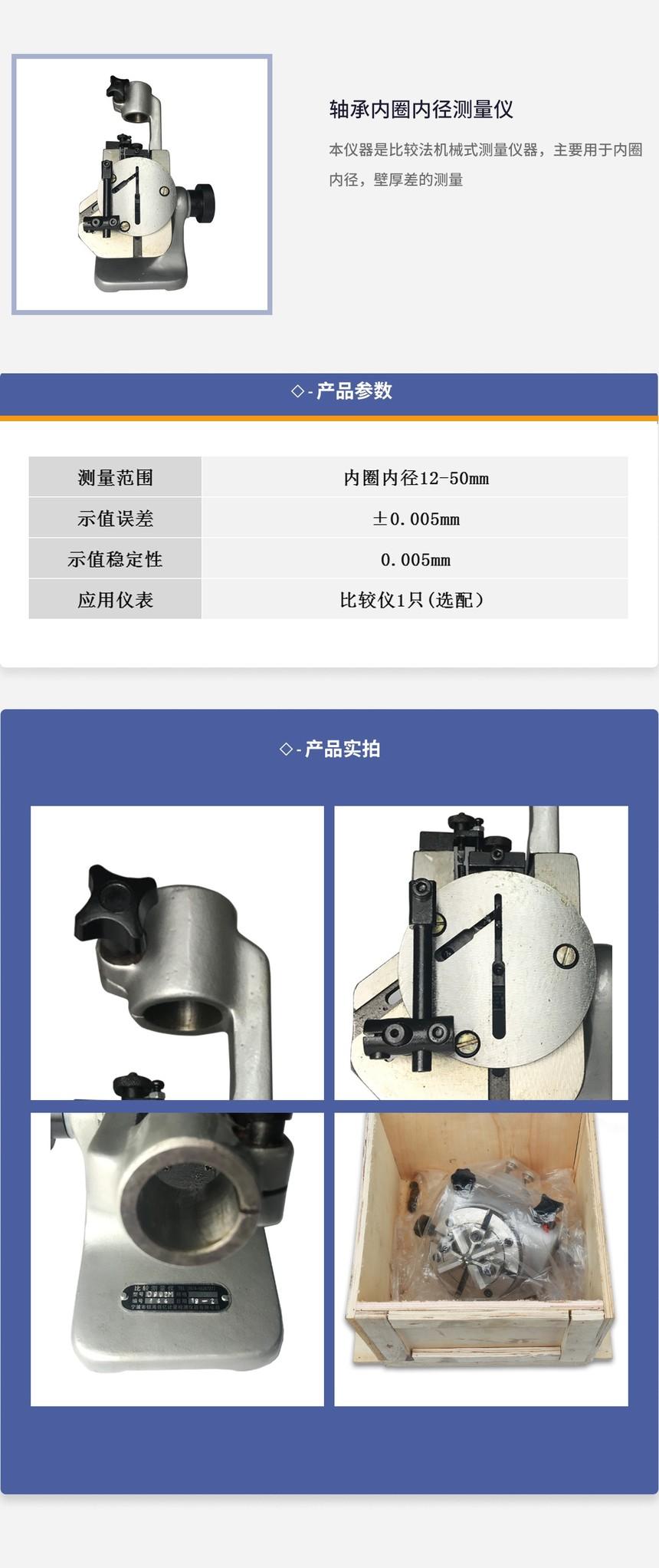D902M轴承内圈内径测量仪_02.jpg