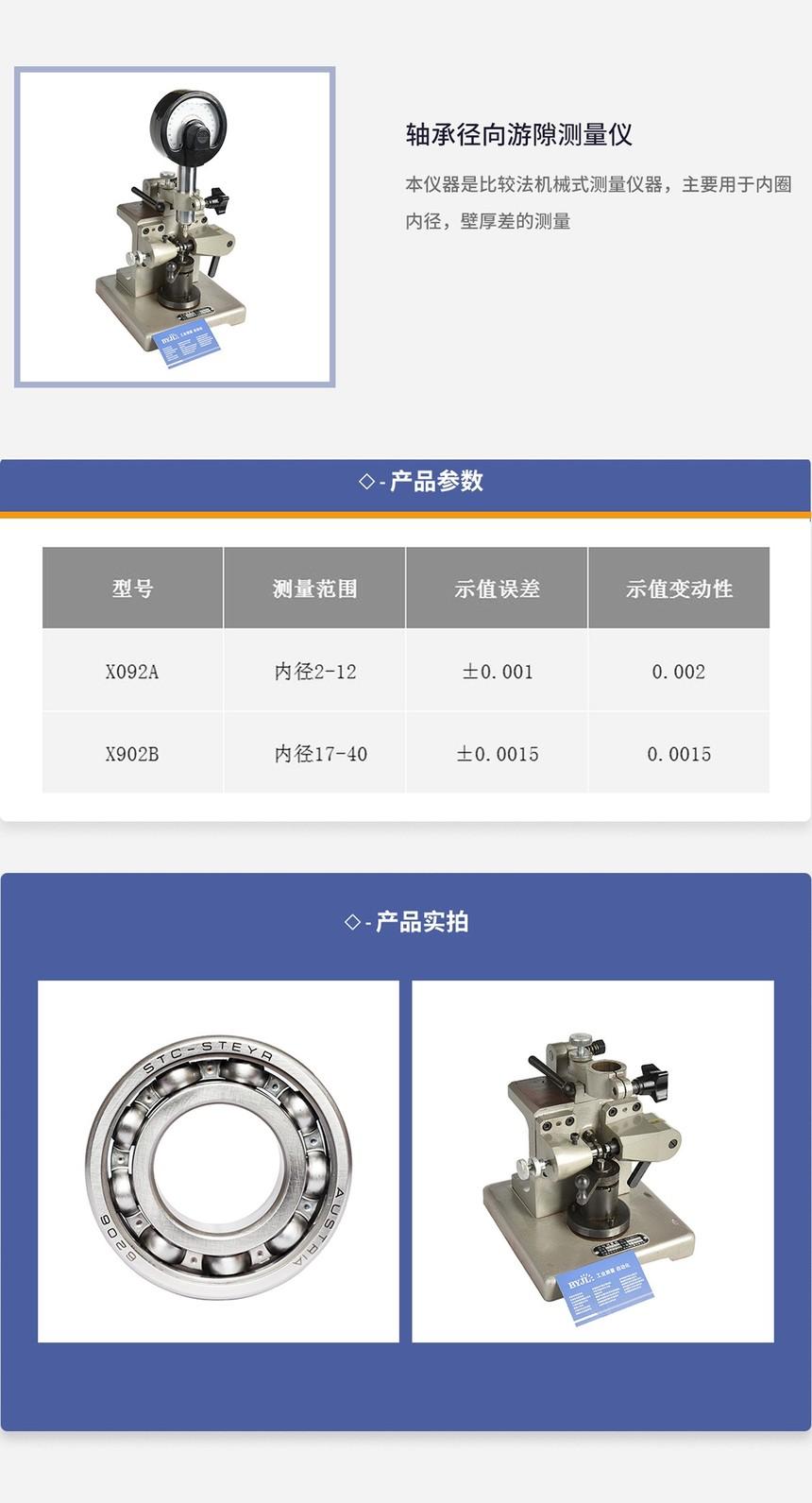 X092A轴承径向游隙测量仪_02.jpg