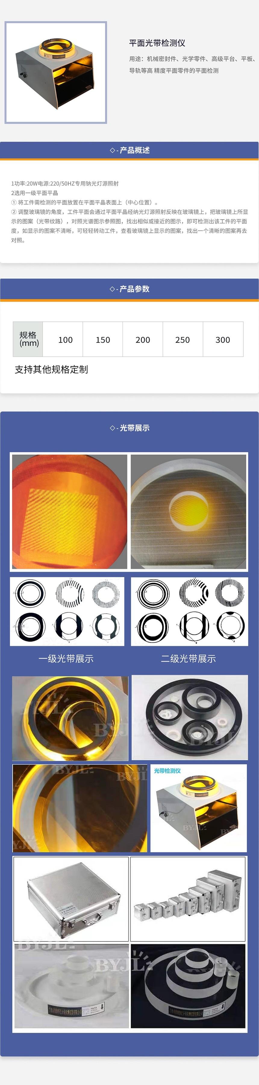 产品中心-平面光带检测仪_02.jpg