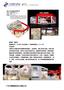 P24广州大黄蜂展览设计有限公司