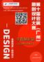 P11海报设计大赛手机海报