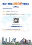 P7平台跨版广告-2
