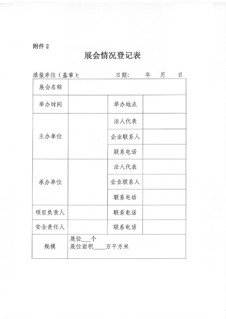 附件2:展会情况登记表.jpg