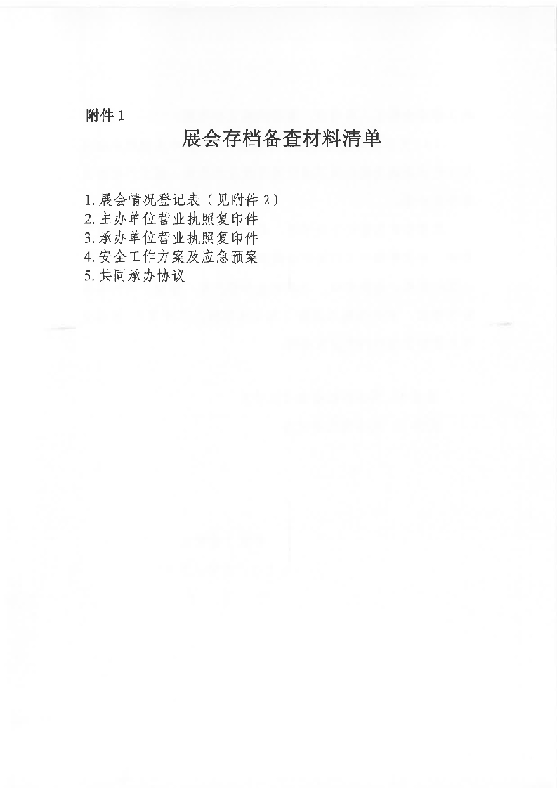 附件1:展会存档备查材料清单.jpg