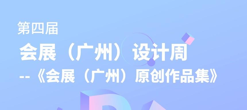 《会展(广州)原创作品集》封面.jpg